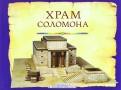 Тим Даули - Храм Соломона. Пособие для изучения Библии обложка книги