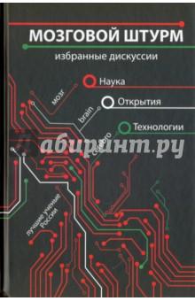 Мозговой штурм. Избранные дискуссии - Анна Урманцева