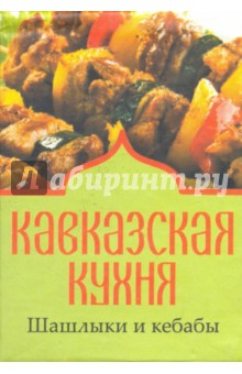 Кавказская кухня. Шашлыки и кебабы