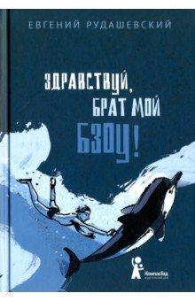 Здравствуй, брат мой Бзоу! (с автографом автора) - Евгений Рудашевский