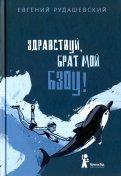 Евгений Рудашевский - Здравствуй, брат мой Бзоу! (с автографом автора) обложка книги