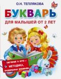 Ольга Теплякова - Букварь для малышей от 2-х лет обложка книги