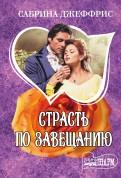 Сабрина Джеффрис - Страсть по завещанию обложка книги