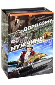 Дорогому мужчине - Мельников, Сидоров, Шунков
