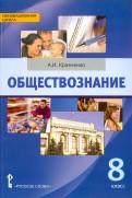 Альберт Кравченко: Обществознание. 8 класс. Учебник