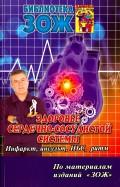 Здоровье сердечнососудистой системы. Инсульт, инфаркт, ИБС, нарушения ритма