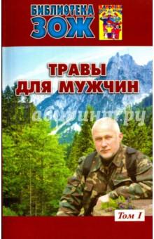 Купить Александр Ефремов: Травы для мужчин. В 2-х томах. Том 1 ISBN: 978-5-902812-37-1