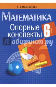 Математика. 6 класс. Опорные конспекты - Анжелика Мещерякова