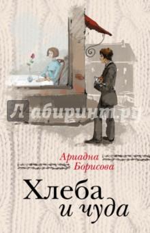 Хлеба и чуда - Ариадна Борисова