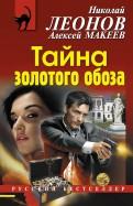 Леонов, Макеев: Тайна золотого обоза