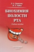 Данилова, Чайка: Биохимия полости рта. Учебное пособие