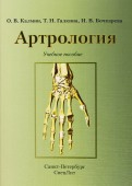 Калмин, Бочкарева, Галкина: Артрология. Учебное пособие