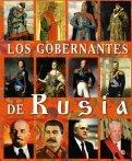 Е. Анисимов: Правители России, на испанском языке