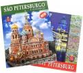 Е. Анисимов: Sao Petersburgo, на португальском языке