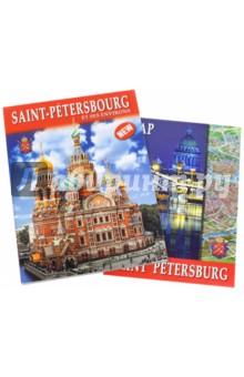 Санкт-Петербург и пригороды, на французском языке - Е. Анисимов