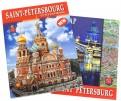 Е. Анисимов: СанктПетербург и пригороды, на французском языке