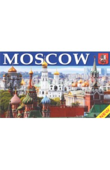 Moscow: Monuments of Architecture, Cathedrals, Churches, Museums and Theatres - Т. Лобанова