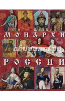 Монархи России русский язык - Е. Анисимов