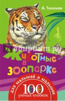 Животные в зоопарке - Александр Тихонов
