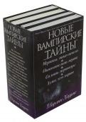 Шарлин Харрис: Новые вампирские тайны. Комплект из 4х книг