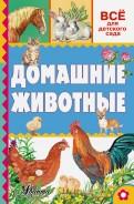 Александр Тихонов: Домашние животные