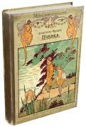 Анатоль Франс - Пчёлка обложка книги