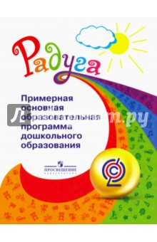 Скачать программу радуга доу космические программы россии скачать