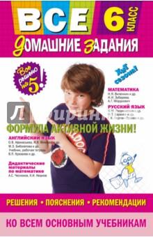 Все домашние задания. 6 класс. Решения, пояснения, рекомендации - Павлова, Мищенко, Гырдымова