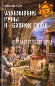 Славянские руны и
