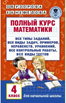 Полный курс математики. 4 класс - Узорова, Нефедова
