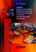 Анна Алмазова: Развитие профессиональной языковой личности студентовлогопедов