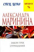 Александра Маринина - Закон трех отрицаний обложка книги