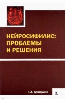 Нейросифилис: проблемы и решения - Г. Дмитриев