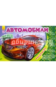 Купить Автомобили ISBN: 9789667475901