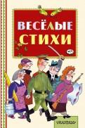 Михалков, Успенский, Чуковский, Маршак - Весёлые стихи обложка книги
