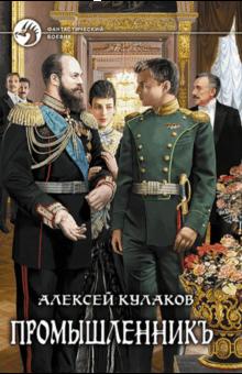 Алексей Кулаков: Промышленникъ