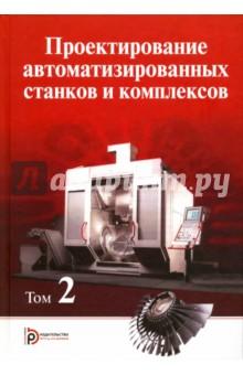Проектирование автоматизированных станков и комплексов. В 2 томах. Том 2 - Утенков, Васильев, Дмитриев
