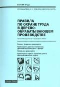 Михаил Рогожин - Правила по охране труда в деревообрабатывающем производстве обложка книги