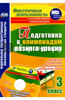 Подготовка к олимпиадам разного уровня. 3 класс. Математика. Русский язык. Окружающий мир ФГОС (+СD) - Шейкина, Буряк