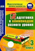 Шейкина, Буряк: Подготовка к олимпиадам разного уровня. 3 класс. Математика. Русский язык. Окружающий мир ФГОС (+СD)
