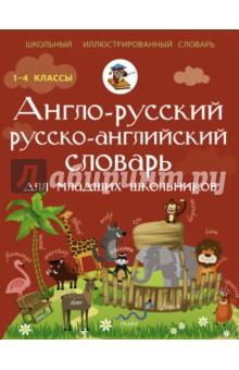 Купить Виктория Державина: Англо-русский русско-английский словарь для младших школьников ISBN: 978-5-17-095427-8