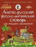 Виктория Державина: Англорусский русскоанглийский словарь для младших школьников