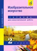 Кашекова, Кашеков: Изобразительное искусство. 2 класс. Тетрадь для самостоятельных работ. ЭФУ