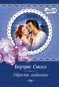 Бертрис Смолл - Обрести любимого обложка книги