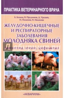 Купить Белкин, Прудников, Уразаев: Желудочно-кишечные и респираторные заболевания молодняка свиней. Диагностика, лечение, профилактика ISBN: 978-5-4238-0319-3