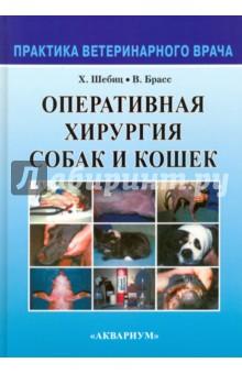 Оперативная хирургия собак и кошек - Шебиц, Брасс