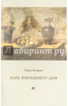 Хлеб вчерашнего дня - Энцо Бьянки