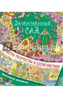 Купить Зачарованный сад ISBN: 978-5-17-092556-8