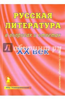 Русская литература в вопросах и ответах. ХХ век - Арапова, Романова, Грачев