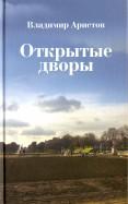 Владимир Аристов: Открытые дворы. Стихотворения, эссе